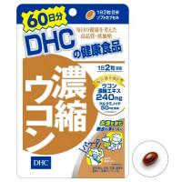 DHC Turmeric 60 days
