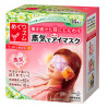 Kao Steam eye mask Chamomile and ginger 1pc